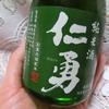 【独女と日本酒】成田山参道で買った仁勇・純米酒に顔がほころぶ