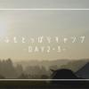 ふもとっぱらキャンプに行ってきた! DAY 2・3