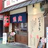 私のお勧めする最高のお店その2(京橋)