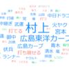 8/4~竜→鯉【燕について】