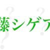 NEWS加藤シゲアキはどんな人? #NEWSを教えて アンケート完全回答集