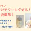【スリコ】ひえひえクールタオルは夏の必需品!!