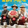 映画「荒野はつらいよ〜アリゾナより愛をこめて〜」(2014)を見る。シャーリーズ・セロン、リーアム・二―スンの西部劇コメディ。