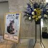 『カモメに飛ぶことを教えた猫』2019.4.20.13:00@相模女子大学グリーンホール大ホール