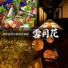 【オススメ5店】新宿(東京)にある創作和食が人気のお店