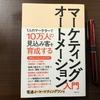 【1枚でわかる】『マーケティングオートメーション入門』電通イーマーケティングワン