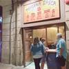 【バルセロナのバル】IRATI(イラティ)・ゴシック地区