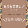 【おうち英語】5ヶ月目レポ