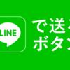「LINEで送る」シェアボタンで直接アプリを起動させる方法