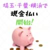 【ウーバーイーツ】埼玉・千葉・横浜で現金払いが可能に
