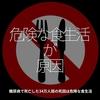612食目「危険な食生活が原因」糖尿病で死亡した34万人弱の死因は危険な食生活