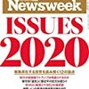 Newsweek (ニューズウィーク日本版) 2019年12月31日・2020年01月07日合併号 ISSUES 2020