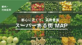 都心に近くて、品数豊富!|東京都内・いっぱいスーパーある街MAP
