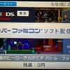 3DSでスーファミ5タイトルが本日配信スタート!スパドン3!ロックマン7!魂斗羅スピリッツ!限定プリカも発売!