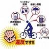 4159 自転車取締要強化