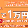 【激安】NTT-Xにて、HPのノートパソコンが学割購入で1万円割引中