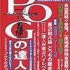 2004.05 POGの達人 2004年~2005年 競馬 ペーパーオーナーゲーム完全攻略ガイド