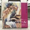 オランジュリー美術館:珠玉のギヨーム・コレクション「ルノワールとパリに恋した12人の画家たち」展(横浜美術館)