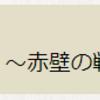 伏龍からの挑戦状【攻防戦】~赤壁の戦い~