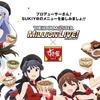 『ミリオンライブ!』×『すき家』の詳細が発表。池袋も対象店舗に!!