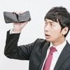 20代におすすめな人気ブランド財布