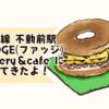 【カフェ好きさん】目黒線 不動前駅 FUDGE(ファッジ) gallery&cafe に行ってきたよ!【おススメ!】