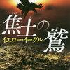 五條瑛先生 鉱物シリーズ新作が2018年12月に刊行!