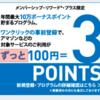 【JAL1往復で4万ANAマイルが1撃で貯まった体験記】その魔法の武器は、アメックス・プラチナカード!