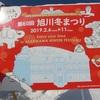 北海道旅行記in旭川.美瑛~5日目~思ってたより何倍も良かった旭川冬祭り。雪だるま。美瑛神社にて縁結びパワーもらう。メインの青い池は悲しみの滞在時間15分。