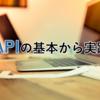 APIの基本から実践