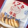 ふんわり牛乳が香る、信州長野産さくほろ焼きドーナツ!