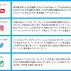 【インフルエンサー・マーケティング】その国際的流行が中国に波及?