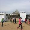 姫路城マラソン完走記(京都マラソン棄権)