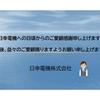 新型コロナの影響で中国などの海外工場からトランス(変圧器)が届かない等の問題が多いようですが、日幸電機株式会社は電源トランスはすべて国内で生産しています。