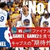 """第62回収録 NBAファイナル開幕 GSW vs CLE GAME1,GAME2を見て思ったキャブスの""""期待外れ""""感"""