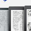Kindle Paperwhiteがセールで半額以下になっていたので社員に配ることにした