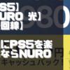 【PS5】【NURO 光】【光回線】快適にPS5を楽しむならNURO光!【Wi-Fi 6】