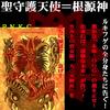 "Destroy ""HS"" & ""Daikokuten Bussan"" !!"
