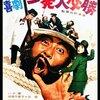 「喜劇 一発大必勝」 1969