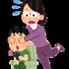 子供のYouTubeとの付き合い方【YouTubeはアリかナシか】