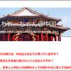ブログトップページ、デザイン変更の訳
