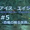 【攻略・プレイ日記】アイス・エイジ スクラットのナッティ・アドベンチャー #5-恐竜の眠る世界-