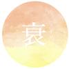 【四柱推命占い・十二運】「衰」タイプの性格
