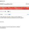 Gmailにもごく稀にspamが来ることがあるんです(3)