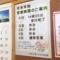 【お正月】温泉・銭湯「みゆき野癒」の2016−2017年末年始の営業時間や休業情報について