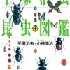 「手塚治虫昆虫図鑑」