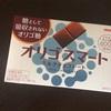 フラクトオリゴ糖とは?オリゴスマートミルクチョコレート!