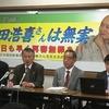 【27】冤罪「松橋事件」どうする検察!? 12月4日に注目!
