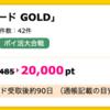 【ハピタス】NTTドコモ dカード GOLDが20,000pt(20,000円)にアップ!  さらに最大15,000円相当のプレゼントも!