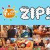 【すまたん ZIP】ですし広が紹介されました